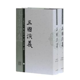 三国演义-毛宗岗评本(全二册)