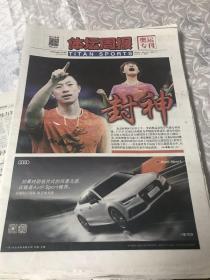 体坛周报 2016奥运全记录
