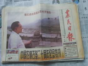 农民日报 1998年12月1日 中国农村改革二十周年纪念特刊 上 20大张80版