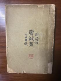 《尝试集》胡适著 1933年版 签名本