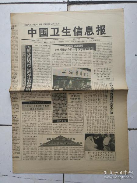 中国卫生信息报91.12.14,92.11.21,94.3.19、10.12