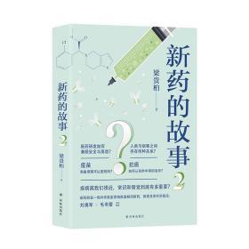 新药的故事2(疾病离我们很近,常识和警觉到底有多重要?)