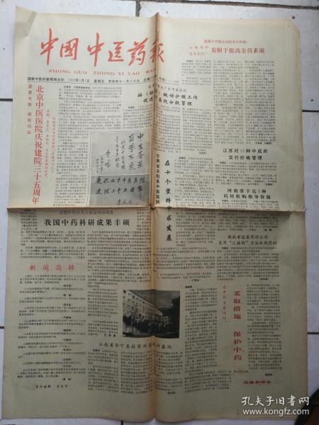 中国中医药报92.1.3,05..5.13