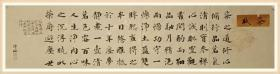 【保真】中法协会员徐传禄力作:《茶赋》