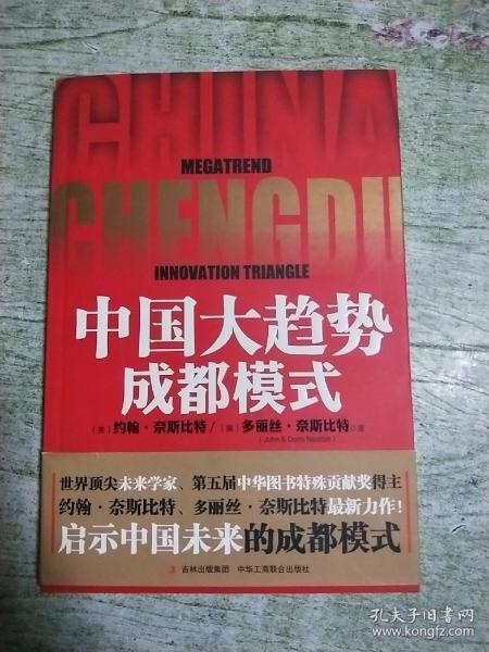中国大趋势成都模式,(多丽丝·奈斯比特 签名本)