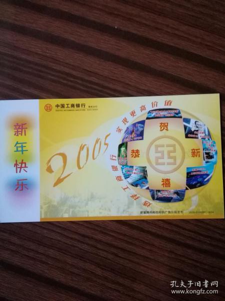 企业全卡恭贺新禧工商银行新疆博尔塔拉分行样卡*