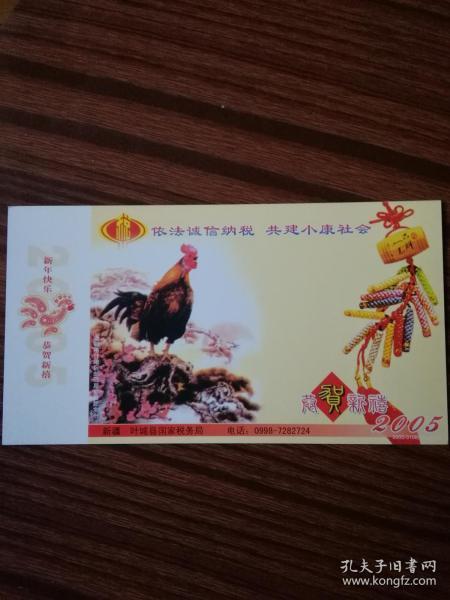 企业金卡恭贺新禧新疆叶城县税务局样卡*