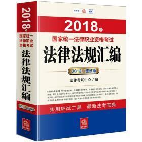 2018年国家统一法律职业资格考试法律法规汇编(应试版)