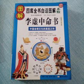 图解李虚中命书(2012白话图解)中国命理文化的奠基之作,全系列畅销100万册典藏图书
