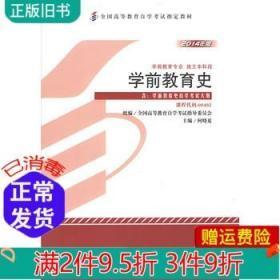 二手正版包邮自考00402 学前教育史 2014年版何晓夏高等教育出版
