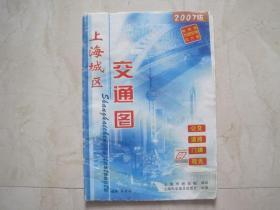 上海城区交通图(2007年1月14版2印,2开)(83395)