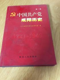 中国共产党咸阳历史.第一卷(1921-1949)