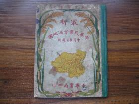 最新中华民国分省地图