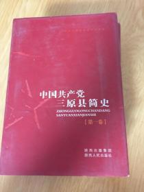 中国共产党三原简史第一卷