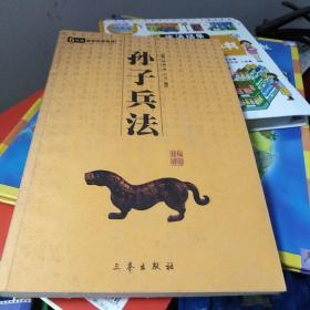 中华国学百部:孙子兵法