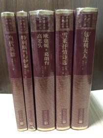 【毛边·网格本】最新5种合售(包法利夫人、特利斯当与伊瑟 、当代英雄、欧也妮·葛朗台 高老头、雪莱抒情诗选 限量300套 )
