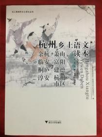杭州乡土语文读本