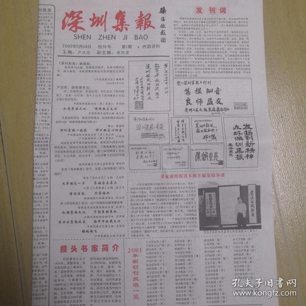 深圳集报创刊号