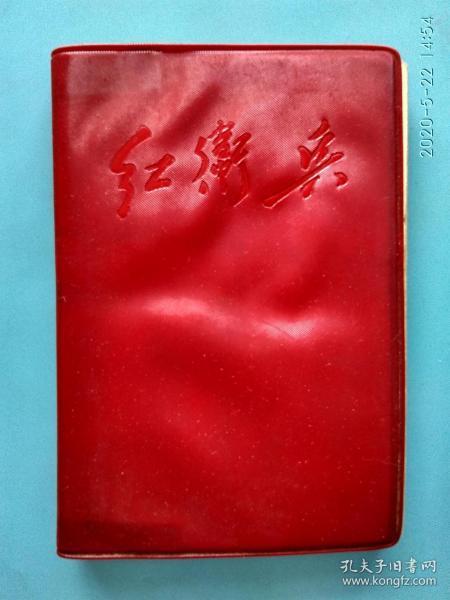 文革老笔记本 红卫兵塑皮笔记本 (写满字迹,有四张精美插图主席像,50开)
