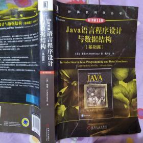 Java语言程序设计与数据结构(基础篇)(原书第11版)