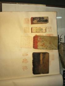 潘钟林印章四枚
