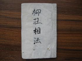 柳庄相法(上、中、下卷,一册全)