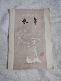 谢雅柳 《 朱耷》 上海人民美术精美插图本