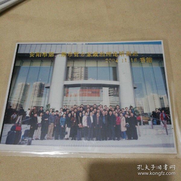 香港合影照片 2014.11.18 安阳市第二期试管专家政治理论培训班 已过塑