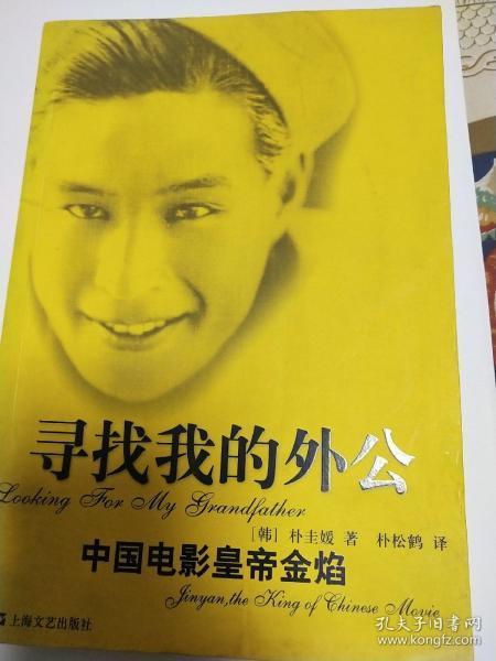 寻找我的外公——中国电影皇帝金焰(有作者和金焰夫人秦怡女士签名)
