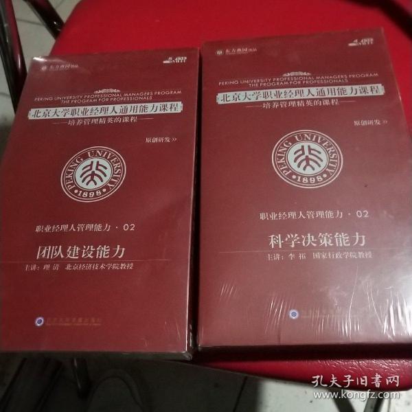 北京大学职业经理人通用能力课程 光盘(2册)