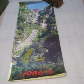 泰山风景挂历1986年13张