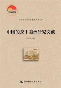 中国社会科学院老年学者文库-----中国的拉丁美洲研究文献
