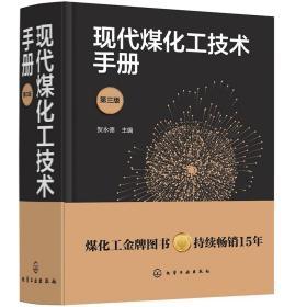 现代煤化工技术手册(第三版)