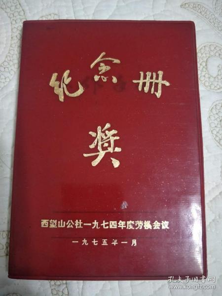 张家口西望山公社1974年度劳模会议纪念册