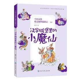 中国文化精灵城堡漫游记:4.汉字城堡里的小魔仙
