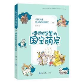 中国文化精灵城堡漫游记:6.博物馆里的国宝萌宠