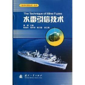 《水中兵器技术》丛书:水雷引信技术