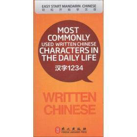 轻松开始学汉语:汉字1234(英汉对照)