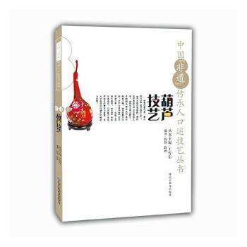 全新正版图书 葫芦技艺 陈静,路鹏编著 山东教育出版社 9787570102105 畅阅书斋