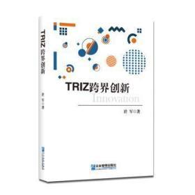 全新正版图书 TRIZ跨界创新 於军 企业管理出版社 9787516420775 畅阅书斋