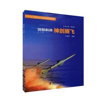 全新正版图书 神剑腾飞 刘登锐编著 科学普及出版社 9787110096321 畅阅书斋