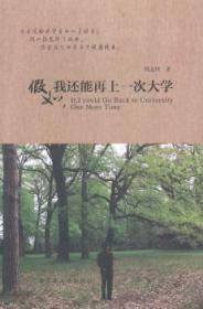 全新正版图书 假如,我还能再上一次大学 钱金栿著 云南大学出版社 9787548220367 黎明书店