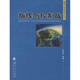 指挥与控制技术丛书:指挥与控制战