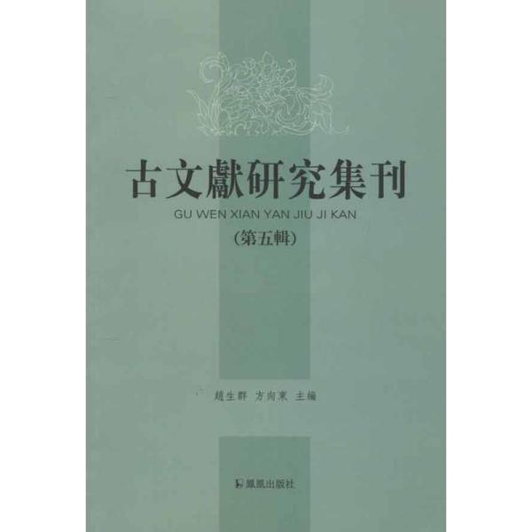 古文献研究集刊.第五辑