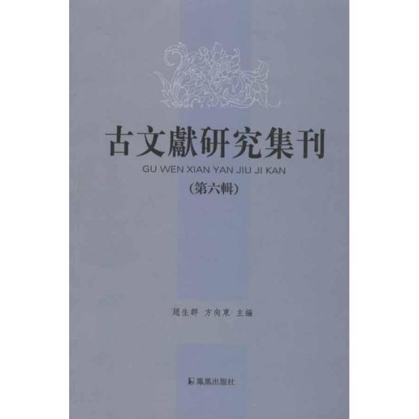 古文献研究集刊.第六辑