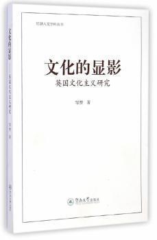 全新正版图书 文化的显影-英国文化主义研究 邹赞著 暨南大学出版社 9787566811363 黎明书店