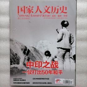 国家人文历史(2013.10.15第20期)