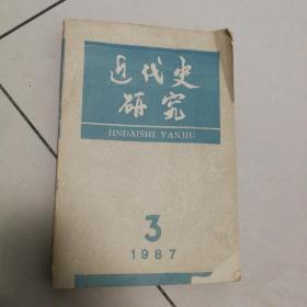 近代史研究1987.3