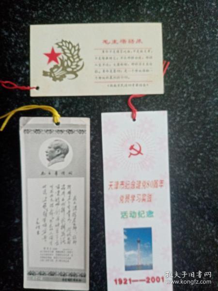 毛主席诗词,毛主席语录书签共三枚