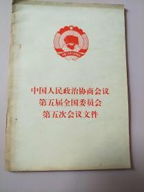 中国人民政治协商会议。
